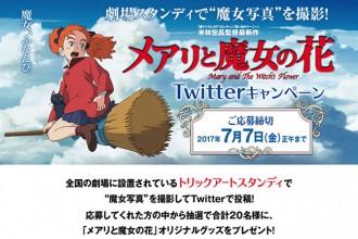 メアリと魔女の花 Twitterキャンペーン