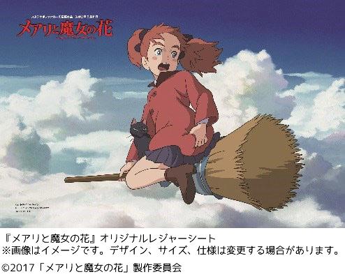 『メアリと魔女の花』のオリジナルレジャーシート
