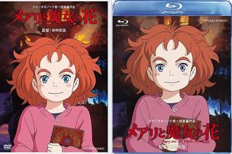 メアリと魔女の花 DVD・ブルーレイ