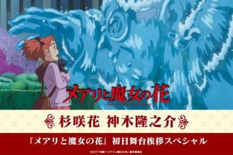 杉咲花、神木隆之介『メアリと魔女の花』初日舞台挨拶スペシャル