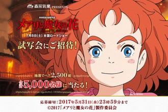森永乳業『メアリと魔女の花』試写会