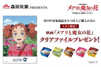 「MOW×メアリと魔女の花」クリアファイルキャンペーン