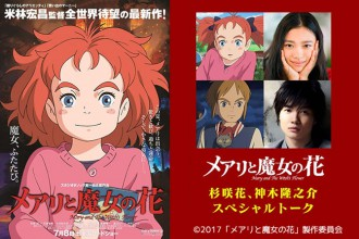 『メアリと魔女の花』杉咲花、神木隆之介 スペシャルトーク