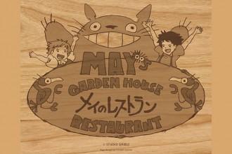 「May's Garden House Restaurant」
