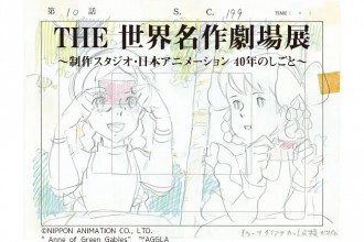 『THE 世界名作劇場展〜制作スタジオ・日本アニメーション 40年のしごと〜』