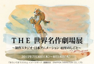 THE 世界名作劇場展 ~制作スタジオ・日本アニメーション 40年のしごと~