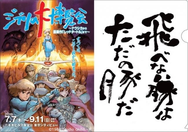 「ジブリの大博覧会」開催記念6つの名言 東京メトロクイズラリー