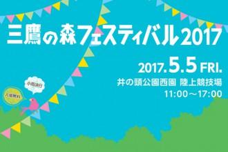 三鷹の森フェスティバル2017