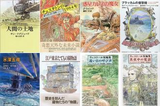 宮崎駿 装丁画 ブックカバーイラスト