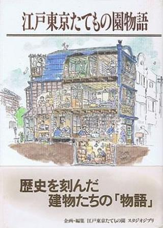 江戸東京たてもの園物語