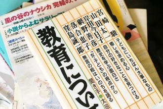 宮崎駿「教育について」