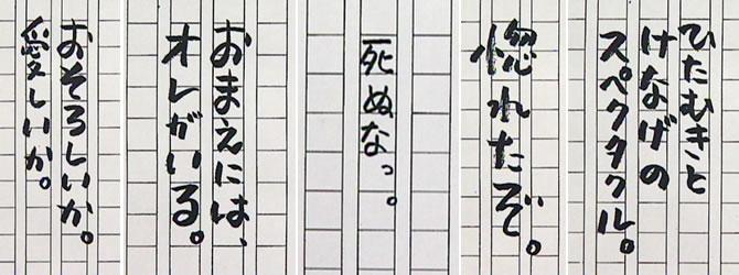 『もののけ姫』キャッチコピー