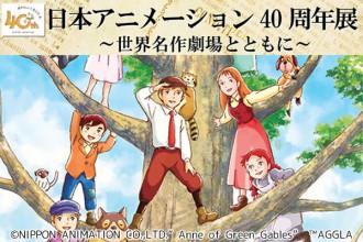 日本アニメーション40周年展 ~世界名作劇場とともに~