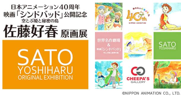 日本アニメーション40周年 映画『シンドバッド 空とぶ姫と秘密の島』公開記念 佐藤好春 原画展