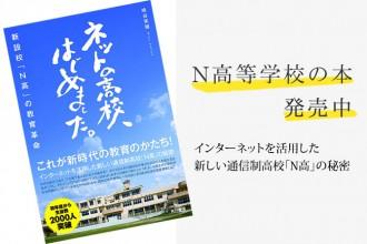 ネットの高校、はじめました。 新設校「N高」の教育革命