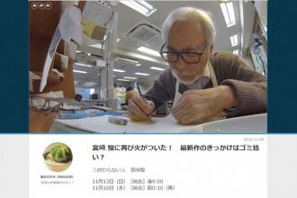 NHKスペシャル「終わらない人 宮崎駿」