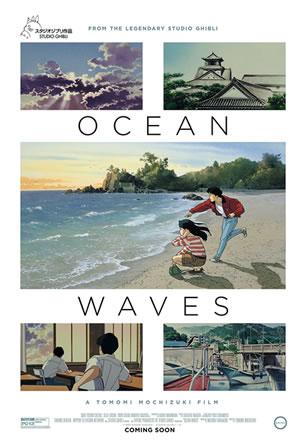 海がきこえる