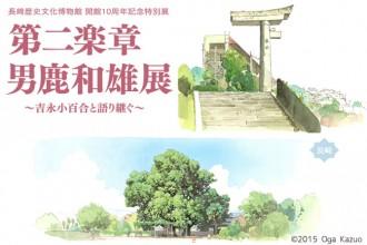 第二楽章 男鹿和雄展~吉永小百合と語り継ぐ