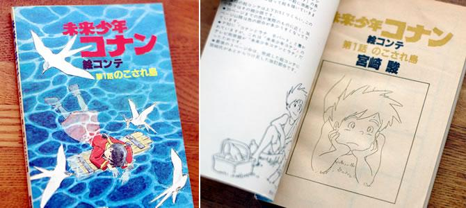 未来少年コナン 絵コンテ 第1話「のこされ島」