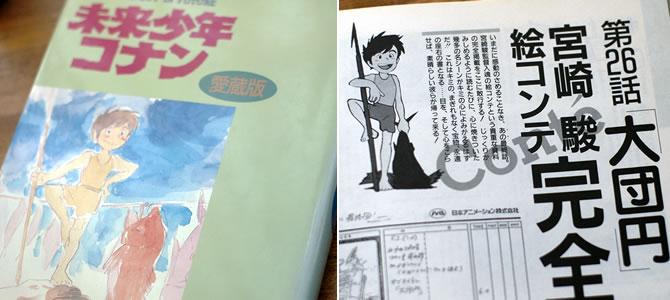 未来少年コナン 絵コンテ 最終話「大団円」