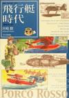 飛行艇時代