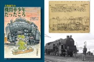 大塚康生の機関車少年だったころ