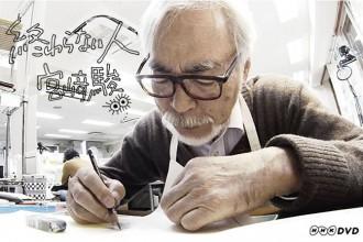 『終わらない人 宮崎駿』DVD