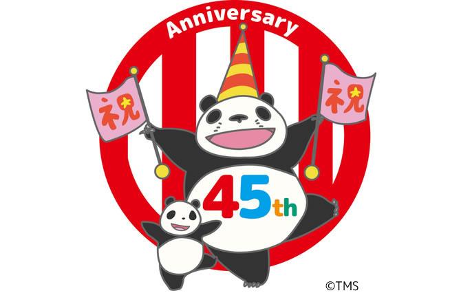 『パンダコパンダ』45周年記念