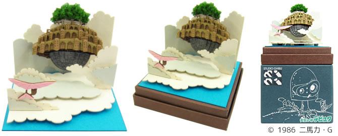ペーパークラフト「スタジオジブリ mini」天空の城ラピュタ