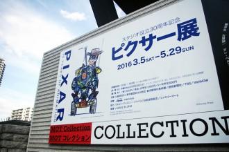 スタジオ設立30周年記念 ピクサー展
