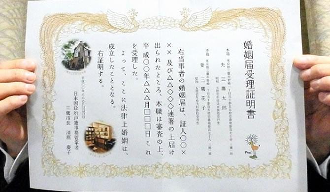 poki ポキ「婚姻届受理証明書」