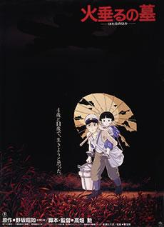 『火垂るの墓』ポスター
