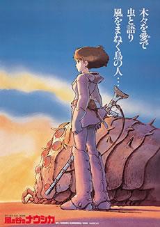 『風の谷のナウシカ』ポスター