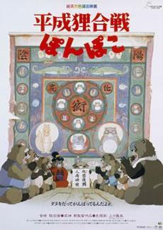 『平成狸合戦ぽんぽこ』ポスター