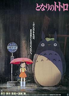 『となりのトトロ』ポスター