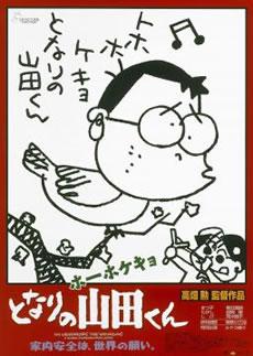 『ホーホケキョ となりの山田くん』ポスター