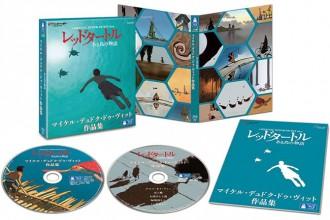 『レッドタートル ある島の物語』Blu-ray版