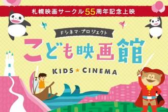 「こども映画館 〜スクリーンでみる日本アニメーション!〜」