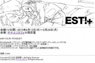 「吉田健一 EST!+(エストプラス)」ササユリカフェ