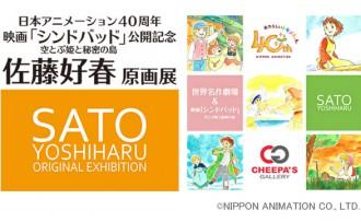 日本アニメーション40周年 映画『シンドバッド 空とぶ姫と秘密の島』公開記念 佐藤好春原画展