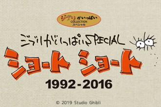 ジブリがいっぱい SPECIAL ショートショート 1992-2016