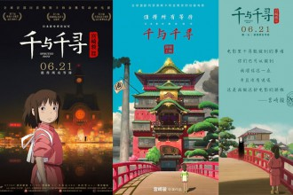 千と千尋の神隠し 中国版
