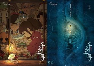 千と千尋の神隠し 中国版ポスター