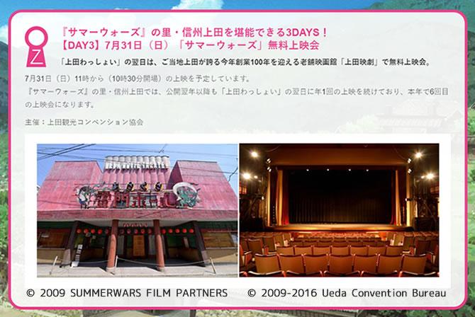 『サマーウォーズ』の里・信州上田を堪能できる3DAYS!