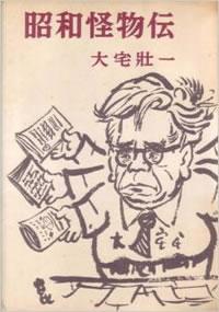鈴木敏夫の本棚にある書籍232冊 ...