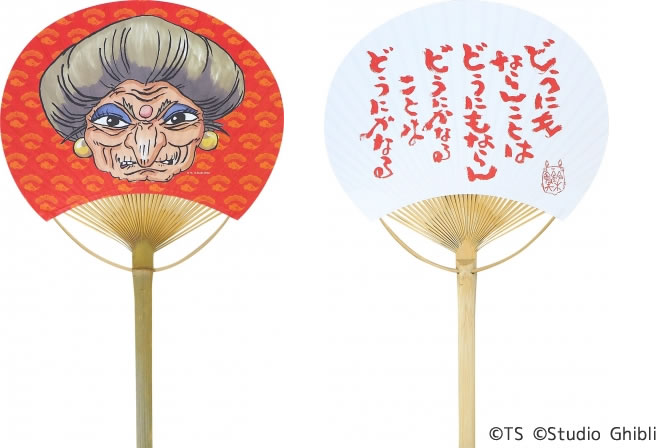 鈴木敏夫とジブリ展 ハウステンボス