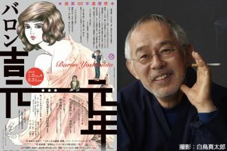 「画業60年還暦祭 バロン吉元☆元年」関連イベント