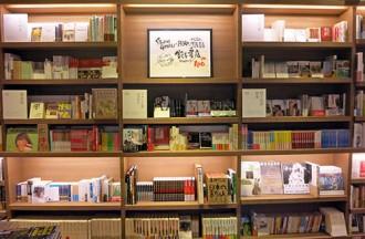 鈴木敏夫書店