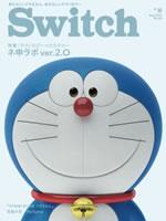 「Switch」2014年8月号