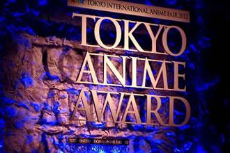 東京アニメアワードフェスティバル2015